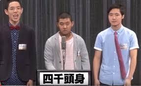 「後藤拓実」の画像検索結果
