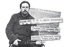 Пациент Чехов Антон Павлович хорошо лечил всех кроме себя  Пациент Чехов Антон Павлович хорошо лечил всех кроме себя