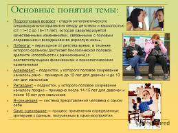 Презентация на тему Влияние темпов пубертата на психологические  5 Основные понятия темы Подростковый возраст