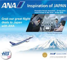 📣【FLIGHT PROMOTION TO JAPAN! 】📣 ANA... - HIS Travel Malaysia ...