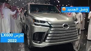 عنوان فاخر | سيارة لكزس LX 600 الجديدة كليًا لعام 2022 هي سيارة دفع رباعي  بمواصفات رائعة