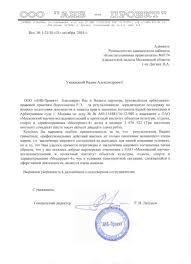 Спор с органом государственной власти в арбитражном суде ООО АНБ ПРОЕКТ