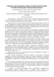 Порядок принятия изменения и отмены Конституции в Российской  Субъекты конституционного права на примере Конституции Российской Федерации Перспективы развития курсовая по праву скачать бесплатно