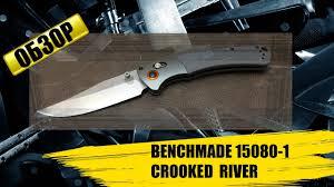 <b>Benchmade</b> Crooked River 15080-1 обзор <b>ножа</b> - YouTube