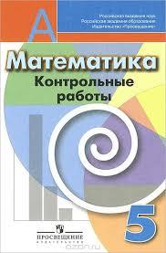Математика класс Контрольные работы Купить школьный учебник  Контрольные работы Купить школьный учебник в книжном интернет магазине ru 978 5 09 030648 5