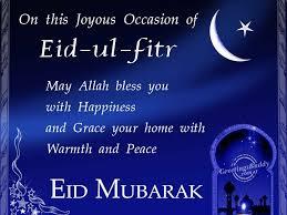 Eid Mubarak Beautiful wallpapers