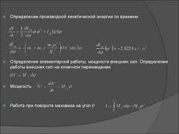 Курсовая работа по теоретической механике Динамика кулисного  Определение элементарной работы мощности внешних сил Определение работы внешних сил на конечном перемещении Мощность Работа при повороте маховика на угол
