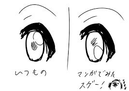 目の描き方 Hashtag On Twitter