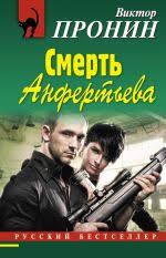 Книги <b>Виктора Пронина</b> - бесплатно скачать или читать онлайн ...
