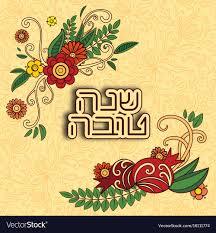 rosh hashanah greeting card rosh hashanah jewish new year greeting card with vector image
