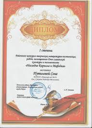 Диплом степени Конкурс чтецов Наследие Кирилла и Мефодия дети