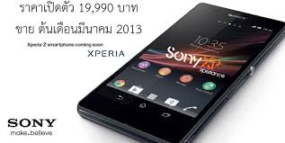 sony xperia phone with price. sony xperia z(yuga) price has been leaked.the phone comes with tag of 19990 thai baht($658). the device will be showcased at ces2013 and s