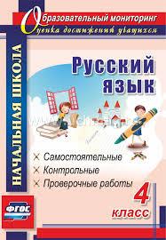 Русский язык класс самостоятельные контрольные проверочные  4 класс самостоятельные контрольные проверочные работы