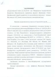 Продолжаю разваливать российскую науку p s В кулуарах проректор Пашкевич заявила мне что надо де отменить публикацию диссертаций и авторефератов в интернете а то все слишком много списывают