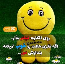 Image result for عکس نوشته انرژی مثبت