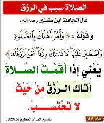53 الصلاة ideas in 2021 | صلاة, إسلام, حديث نبوي
