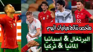 نتائج مباريات اليوم بالكامل | البرتغال واجهت اسبانيا و المانيا و تركيا في  مباراة نارية 🔥 - YouTube