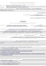 Дипломный проект страница  Пример оформления задания на ВКР