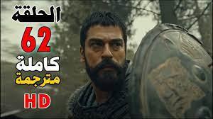 مسلسل قيامة عثمان الحلقة 62 الجزء الثاني كاملة مترجمة للعربية HD - YouTube