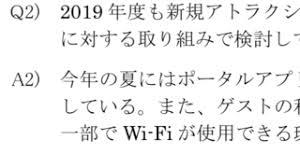 東京ディズニーリゾートでフォーキーを探せ ファンタイムウィズ