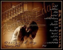 Design Urdu Poetry Online Artistic Edge Sad Urdu Poetry
