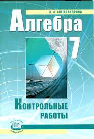 алгебра Все гдз решебники онлайн all gdz online Решения заданий из Алгебра 7 класс Контрольные работы Александрова Л