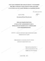 Диссертация на тему Финансовый контроль в области таможенного  Диссертация и автореферат на тему Финансовый контроль в области таможенного дела