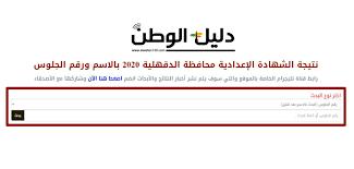 "dakahliya ""تم الرفع"" بنسبة 98.6 %٪ رابط نتيجة الشهادة الإعدادية محافظة  الدقهلية 2020 الإسم ورقم الجلوس - دليل الوطن"