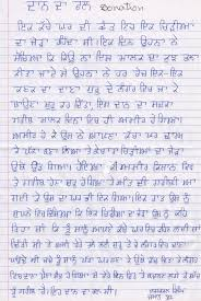 cultural essays the practice of value essays on literature in  punjabi essays in punjabi language punjabi essays in punjabi essay on punjabi culture in punjabi language