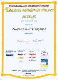 Компания УНИАР  Диплом Национальной Деловой Премии Капитаны российского бизнеса в номинации Лидерство и деловая репутация редакция журнала Управление персоналом