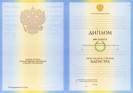 ДИПЛОМ МАГИСТРА Не стоит думать что диплом магистра в Москве станет растратой для вашего бюджета Наоборот купить диплом магистра всегда проще чем получать образование в
