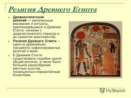Презентация на тему РЕЛИГИЯ ДРЕВНЕГО ЕГИПТА Доклад ученика г  2 Религия