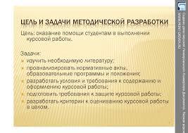 Аттестационная работа Методические рекомендации по выполнению  курсовой работы Задачи изучить необходимую литературу проанализировать нормативные акты образовательные программы и положения