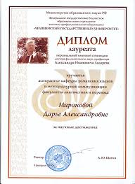 Страницы сотрудников Миронова Дарья Александровна  г ЧелГУ