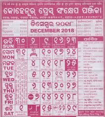 odia calendar november odia kohinoor december 2018 calendar panji pdf download