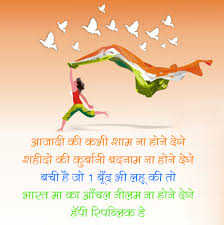 Download Republic Day Speech Quotes Status And Photos In Hindi