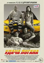 La suerte de los Logan (2017) subtitulada