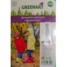 Отзывы о <b>Дождевик</b> детский Greenart