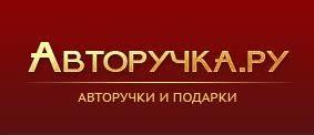 С рисунком магазин элитных авторучек и подарков Авторучка.ру