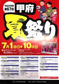 第67回 甲府夏祭り屋台の出店 マチコレイベントカレンダー
