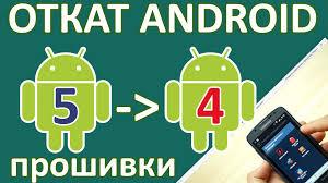 Откат с 5.0 на 4.4 (вернуться с Android Lollipop обратно на KitKat )
