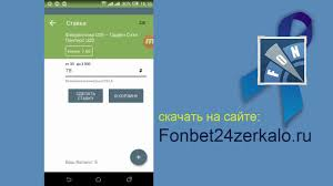 проблемы с доступом в fonbet