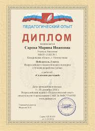 Опубликовать статью Всероссийский журнал Педагогический опыт  Пример диплома за конкурс