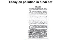 essay on pollution in hindi pdf google docs