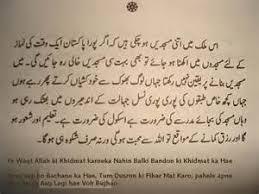 on khidmat e khalq in urdu positive thinking quotes in urdu part 41 guldasta