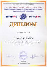 Отзывы Диплом от Оргкомитета Всероссийской конференции Информационная безопасность России за активное участие в работе Национального форума информационной
