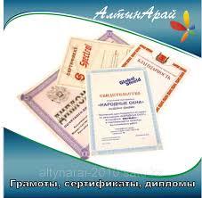 Грамоты сертификаты дипломы продажа цена в Астане  Грамоты сертификаты дипломы