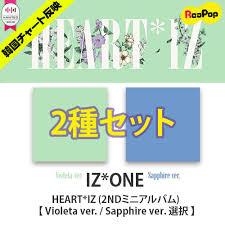 First Limited Poster Iz One Aizu One Heart Iz 2nd Mini Album Kpop Korea Akb48