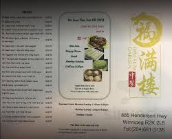 winnipeg mb dim sum garden main menu 1 of 3 updated 6 months ago