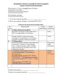 Педагогическая практика в МТИ ВТУ заказать отчет легко Задание на педагогическую практику Форма дневника по практике